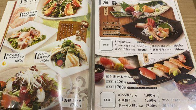 おふろの王様 大井町 食事メニュー【サラダ・海鮮】