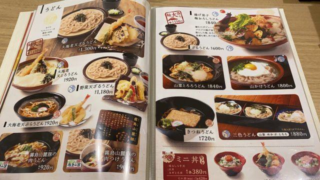おふろの王様 大井町 食事メニュー【うどん】