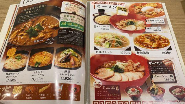 おふろの王様 大井町 食事メニュー【カレー・ラーメン】