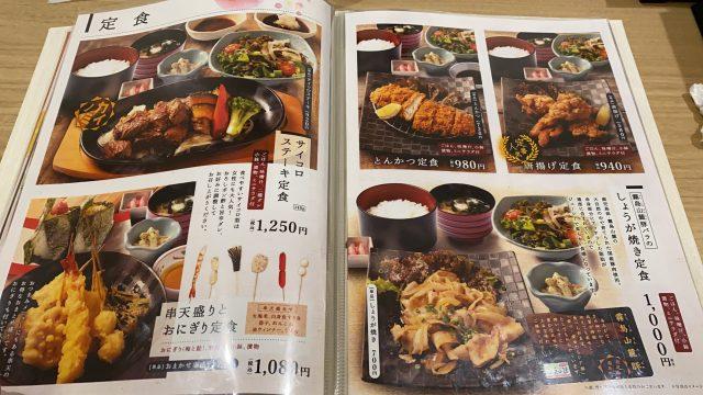 おふろの王様 大井町 食事メニュー【定食】