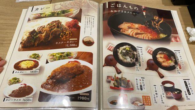 おふろの王様 大井町 食事メニュー【カレー・ごはんもの】