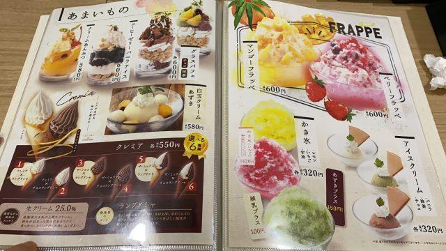 おふろの王様 大井町 食事メニュー【あまいもの】