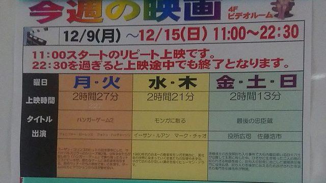 ユーランド鶴見 ビデオルームの放映予定表