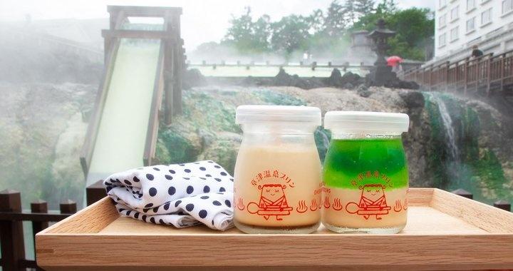 湯畑をイメージした、エメラルドグリーンのなめらかプリンが話題♪「草津温泉プリン」オープン (2019年12月16日) |BIGLOBE Beauty