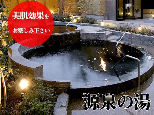源泉の湯(港北の湯公式HP) / スーパー銭湯 港北の湯