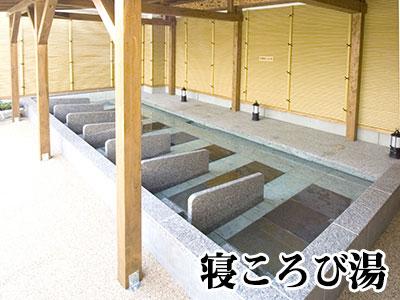 寝ころび湯(港北の湯公式HP) / スーパー銭湯 港北の湯