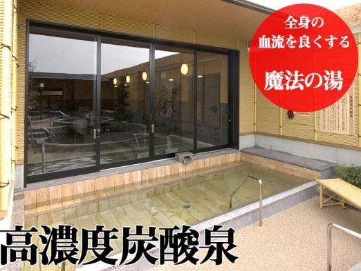 高濃度炭酸泉(港北の湯公式HPより) / スーパー銭湯 港北の湯