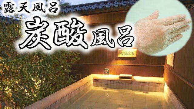 炭酸風呂 極楽湯稲毛