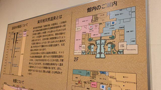 法典の湯 館内マップ