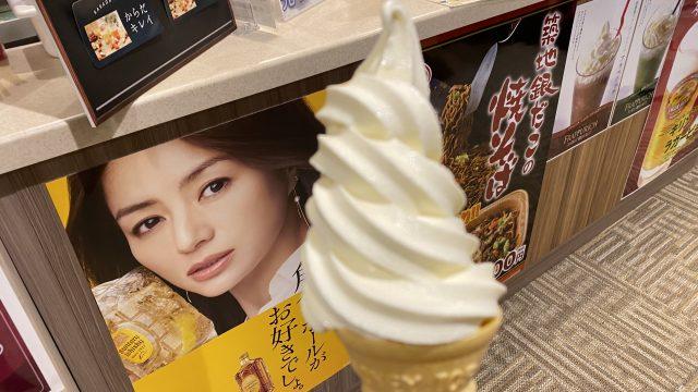蘭々の湯 ソフトクリーム