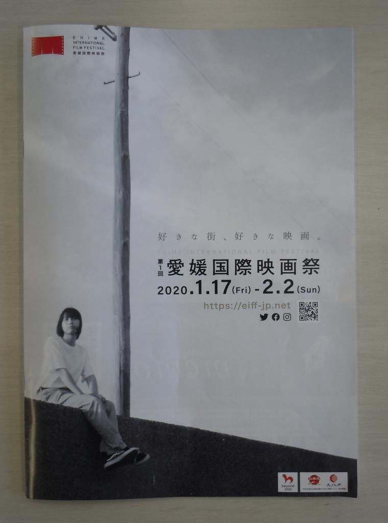 17日から「愛媛国際映画祭」道後温泉でレッドカーペット – 産経ニュース
