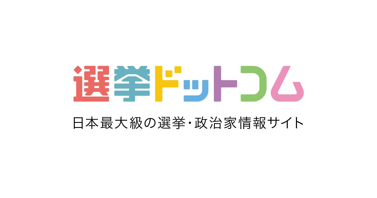 東京染井温泉Sakura – 吉田実貴人(ヨシダミキト) | 選挙ドットコム