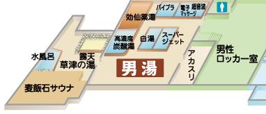 浴槽MAP(公式HPより)