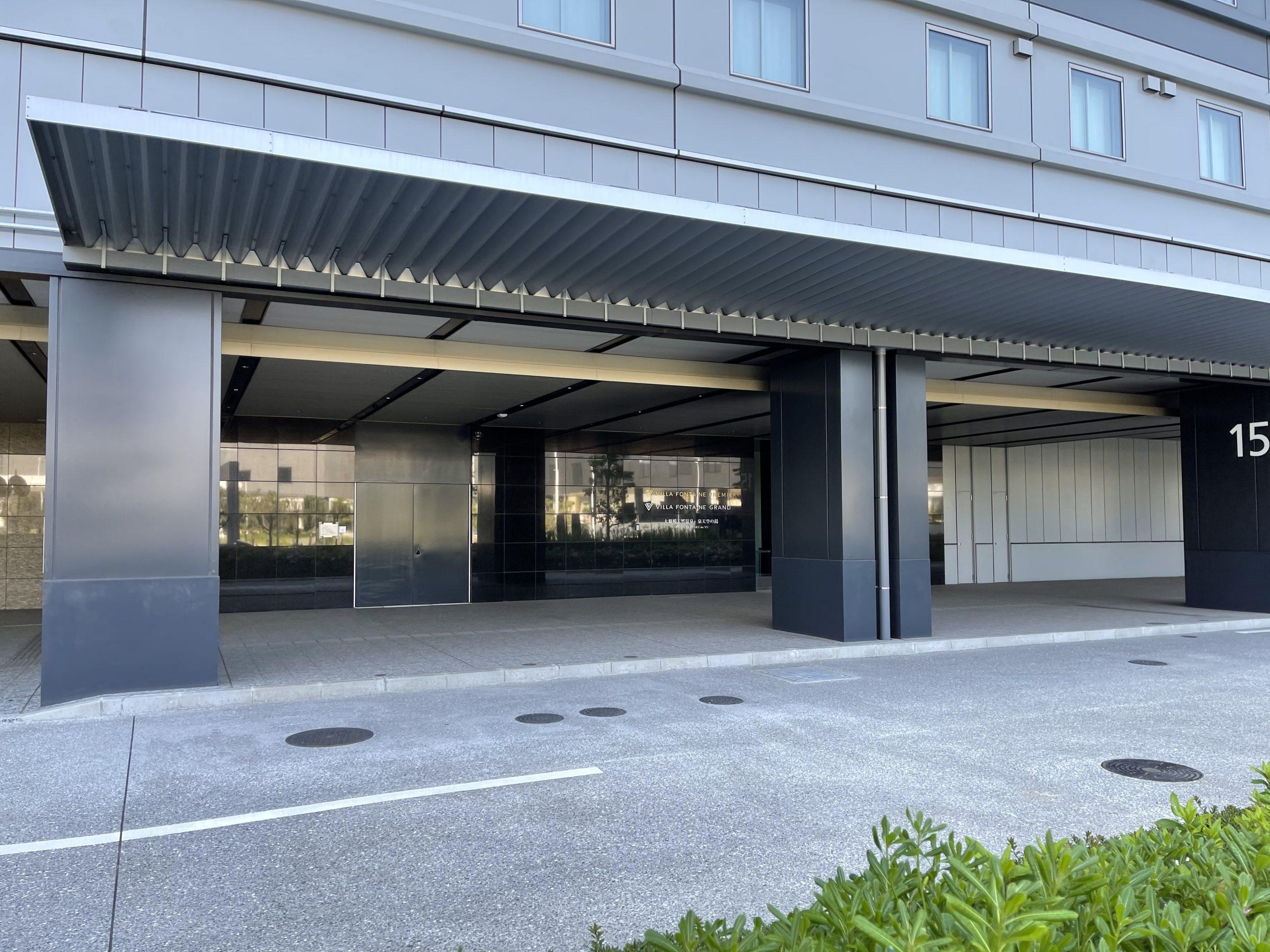 ヴィラフォンティーヌと泉天空の湯羽田空港のエントランス(車道側)