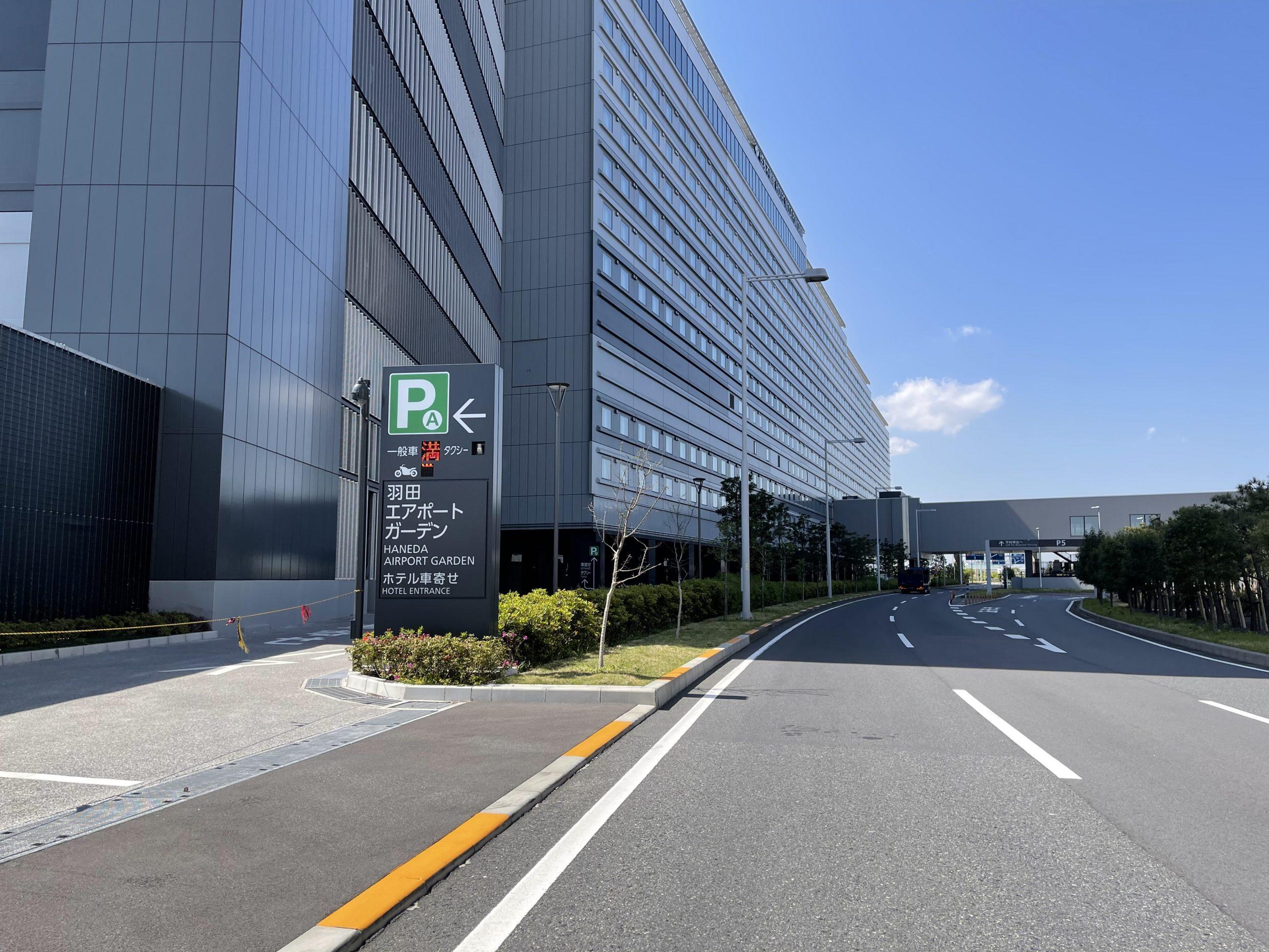 羽田エアポートガーデン駐車場入口