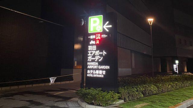 泉天空の湯羽田空港 羽田エアポートガーデン