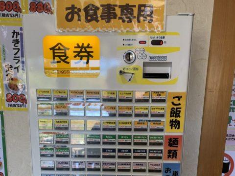 つつじの湯 食券 ルネス軽井沢 HP
