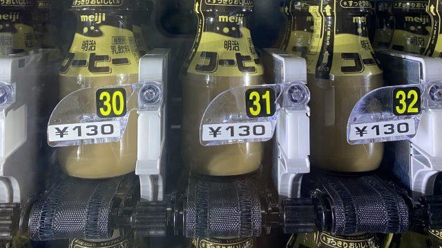 リブール コーヒー牛乳 コーヒー牛乳は130円でした。