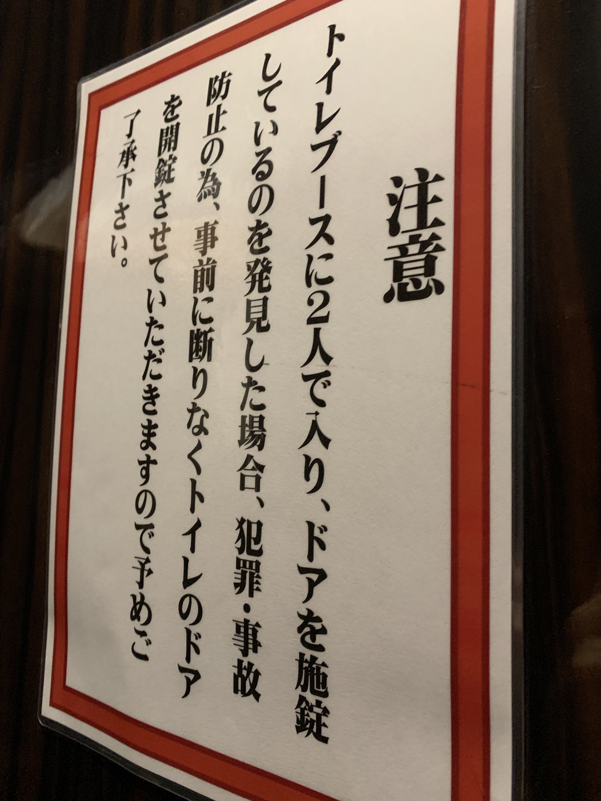 おふろの王様 大井町店_トイレ内の注意書き
