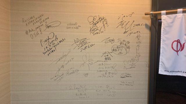 喜楽湯 サインだらけの壁