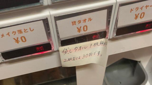 喜楽湯 券売機POP