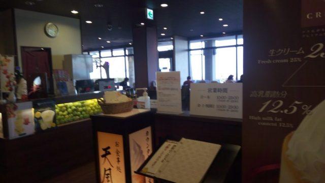 横須賀湯楽 食事処