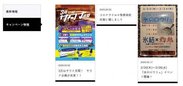 キャンペーン情報 両国湯屋江戸遊 HP