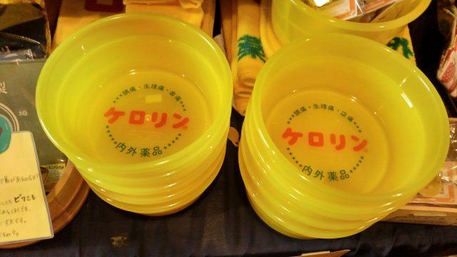 昭和レトロな温泉銭湯玉川温泉 ケロリンの桶