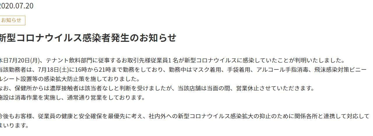 大江戸温泉物語公式リリース