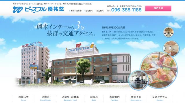 ピースフル優祐悠 入浴・宿泊・お食事施設を備えた熊本の総合スパ施設
