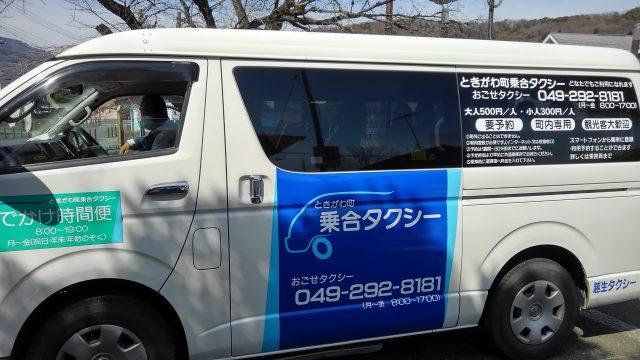 昭和レトロ玉川温泉 乗合タクシー