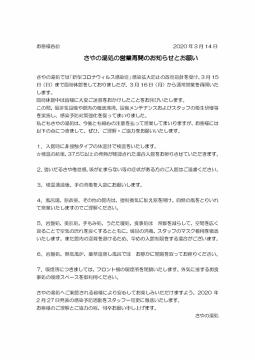 【重要】営業再開のお知らせ(2020-3-16~)