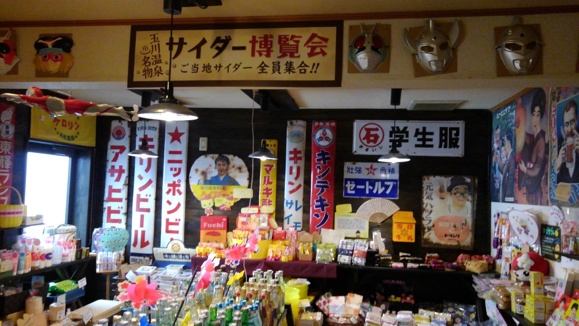 昭和レトロな温泉銭湯玉川温泉 店の様子