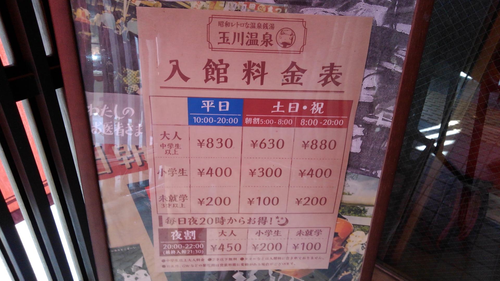 昭和レトロな温泉銭湯玉川温泉 料金表