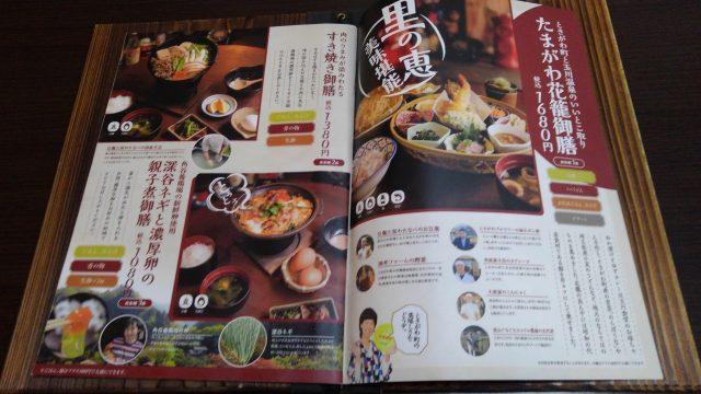 昭和レトロな温泉銭湯玉川温泉 食堂メニュー