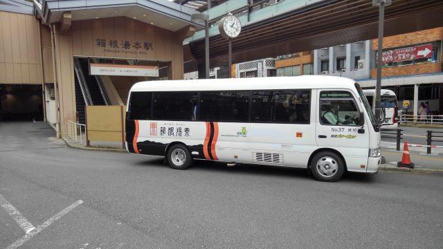 箱根湯寮 駅とバス