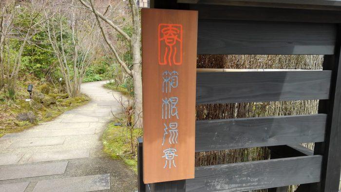 箱根湯寮入り口