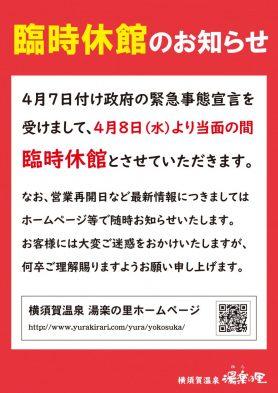 コロナ臨時休館 横須賀温泉 湯楽の里