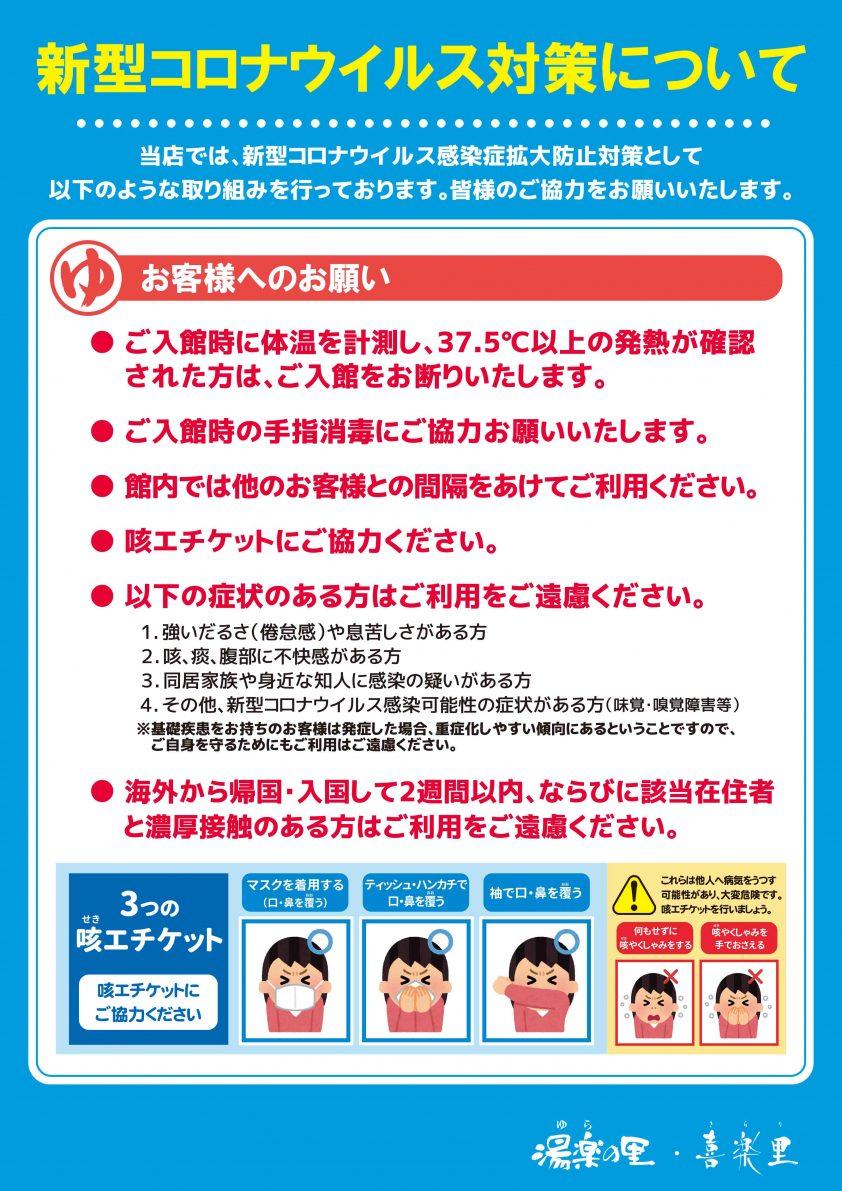 2020.04.27新型コロナウイルス対策について