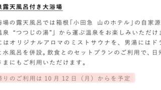 小田急電鉄リリース:開発エリア「下北線路街」のまちづくりに関するお知らせ