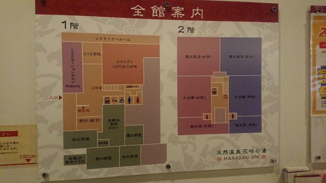 花咲の湯 館内図