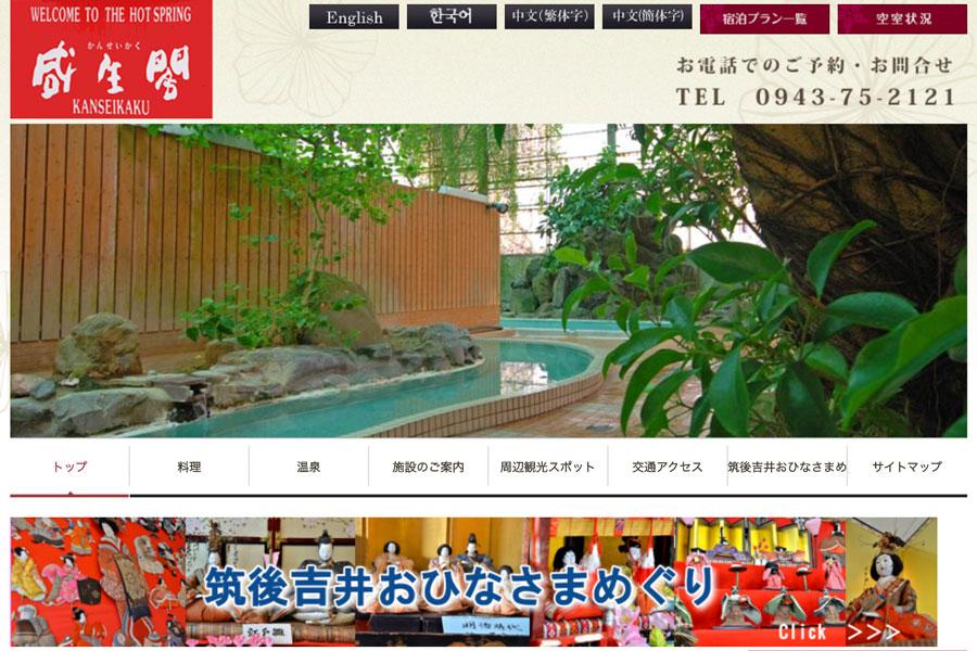 福岡・うきは市の原鶴温泉咸生閣、破産申請 東京商工リサーチ調査 – TRAICY(トライシー)