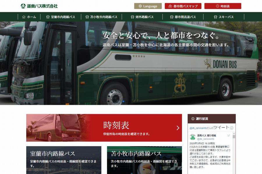 道南バス、札幌~苫小牧間などの高速バス減便 新千歳空港発着便も – TRAICY(トライシー)