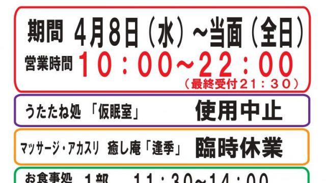 清河寺温泉 営業時間短縮のお知らせ