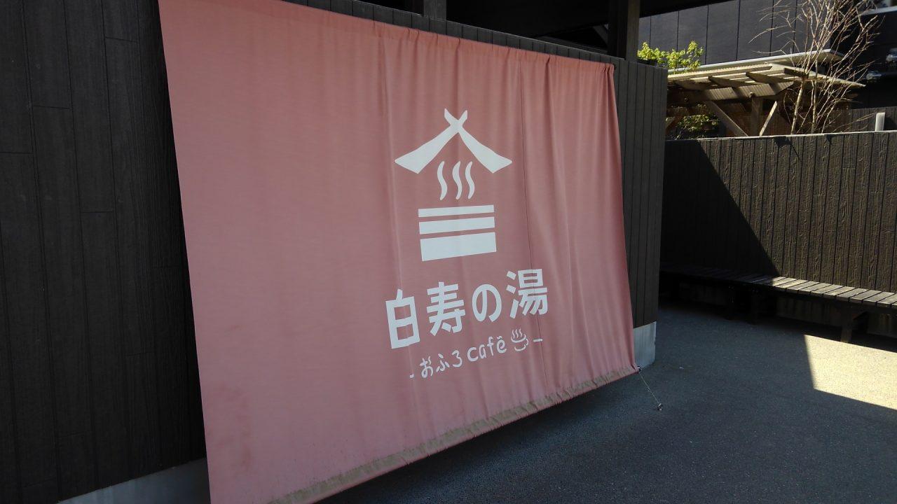 埼玉 おふろcafe白寿の湯 平日なら食事も「おこ もり」もありだが、この透明な薄め湯はなに?もはやお湯付きのカフェと割り切るしかない!