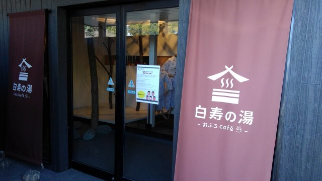 白寿の湯 玄関
