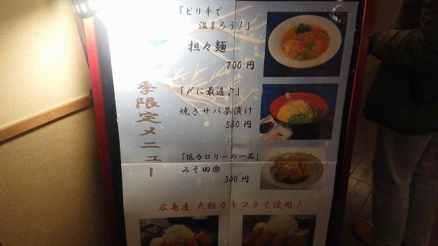 清河寺温泉 季節限定メニュー