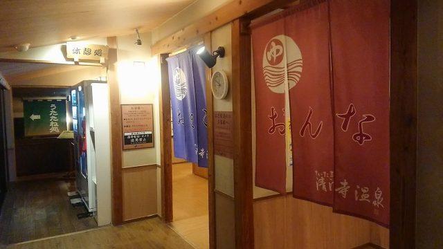 清河寺温泉 お風呂の入り口