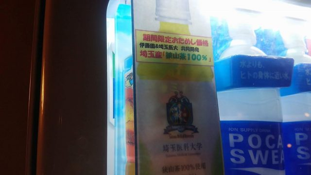 埼玉医大と伊藤園が共同開発した狭山茶