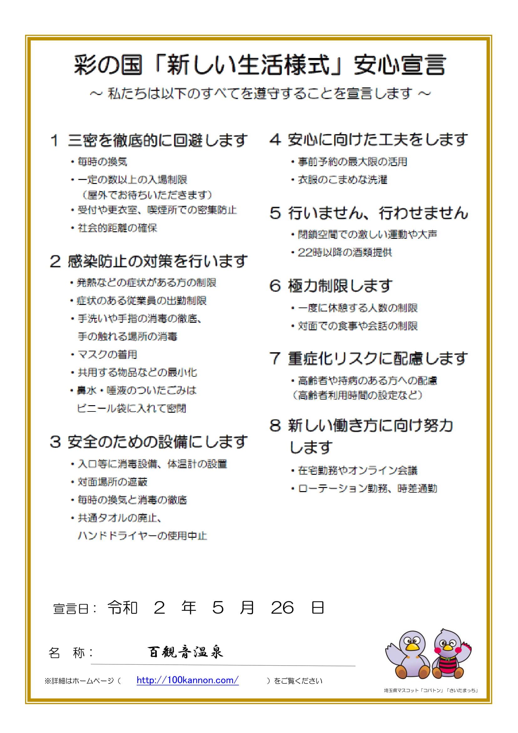 百観音温泉_彩の国「新しい生活様式」安心宣言